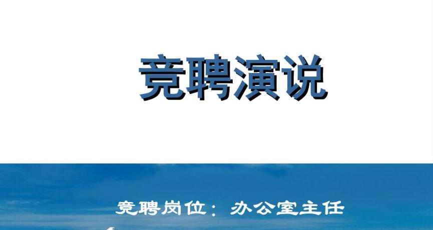 公司部门主管竞聘演讲稿400字范文(急稿当天可以出稿!)