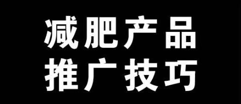 减肥推广(揭秘减肥网络营销推广秘籍)
