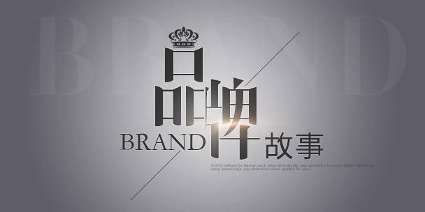 品牌故事撰写 品牌故事撰写方法